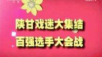 秦之声20140331《中国秦腔陕甘戏迷争霸赛》启动仪式(李梅张涛等名家演唱)