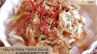 日日煮烹飪短片 - 如何做自家製花生醬 Peanut Sauce