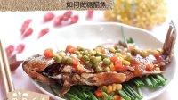 日日煮烹飪短片 - 糖醋魚 Sweet  Sour Fish