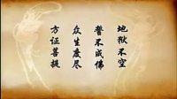 地藏菩萨(1)·东北大鼓书   高春燕