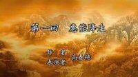 六祖惠能(1)·东北大鼓书·高春燕