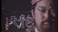 包青天之报恩亭 01