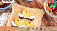 日日煮烹飪短片 - 游水鴨吐司 Little Duck Toast