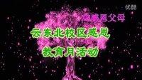 云北校区2014感恩月活动