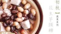 日日煮烹飪短片 - 花生芋圆糖水Taro and Peanut Sweet Soup