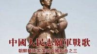中国人民志愿军战歌3(朝鲜纪录片《再见吧正义的战友们啊》插曲)