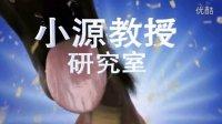 【XY小源教授】模拟山羊 不能让女友看见的视频