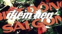 ★〖越南〗解放战争电影《西贡谍战》;『越语原版』
