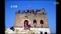 4月12-13(双休)三人行北京箭扣-慕田峪野长城全路段穿越