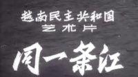 越南优秀故事片《同一条江》(1959),(长影译制)