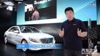 2014北京车展 W4馆解读全新奔驰S600