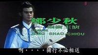 楚留香大结局_标清