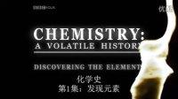 [BBC化学史](共3集)中文字幕01-元素的发现