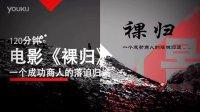 裸归广告片(潍坊版)20140423