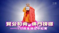 贤公和尚 佛门榜样(来佛寺2014-4-16发布55分钟版)