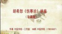 胡希恕《伤寒论》00(字幕版)