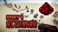 【Minecraft石头】我的世界 红石教程|基础篇Part 1