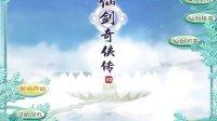《仙剑奇侠传四》攻略流程解说视频第一期(非完美)