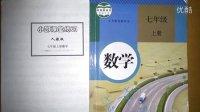 七年级上册数学 七年级数学上册 初一上册数学 1.4 有理数的乘除法(一)-小邵课堂