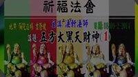 2014年大黑天财神祈福法会1-五方大黑天財神(法轩法师)
