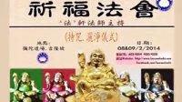 2014年大黑天财神祈福法会3-持咒、洒净