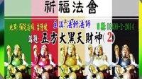 2014年大黑天财神祈福法会2-五方大黑天財神(法轩法师)