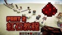 【Minecraft石头】我的世界 红石教程|基础篇Part 2