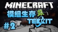 【石头】我的世界Minecraft|Tekkit模组生存 2:采石场