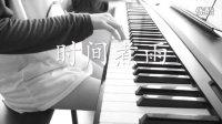 小时代宣传曲-时间煮雨 钢琴版 by 梅舒涵