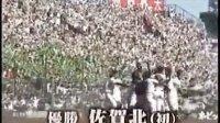 2007夏季甲子园 传说中的决胜 广陵vs佐贺北