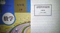 七年级上册数学 七年级数学上册 初一上册数学 1.4 有理数的乘除法(三)-小邵课堂
