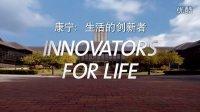 康宁:生活的创新者