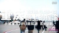 【小旭音乐旅游】_重庆之旅_2013.11