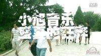【小旭音乐旅游】青岛之旅_《盛夏的狂奔》_屌丝男女大集合,齐卖萌!神配乐!神口型!神剪辑啊有木有!