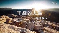 奇迹旅行宣传片