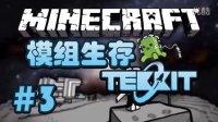 【石头】我的世界Minecraft|Tekkit模组生存 3:地狱