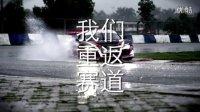 奥迪R8 LMS杯2014预告片