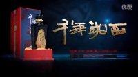 千年湘西广告片