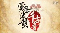 靖州苗族歌鼟宣传片