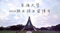 东海大学2013陆生招生宣传片
