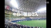 今日の金田さん3.23