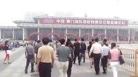 中国·厦门国际物联网博览会暨高峰论坛(2014年5月16-18日厦门)