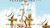 甲壳虫吉他乐理教程(一):音符