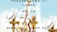 甲壳虫吉他乐理教程(三):八六拍节奏