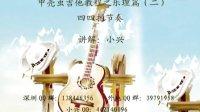 甲壳虫吉他乐理教程(二):四四拍节奏