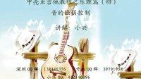 甲壳虫吉他乐理教程(四):音的强弱控制