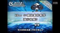 XBee S1模块套件教学演示视频 3
