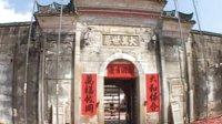 深圳客家民居——大万世居