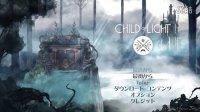 [PS4]『光之子』日版剧情功略-01「少女とホタル」