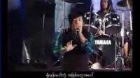 缅甸歌曲 Aung La 失控